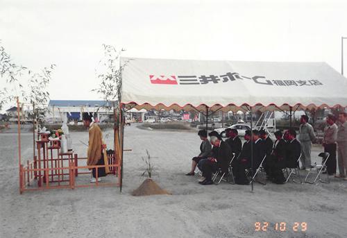 1992年10月29日 地鎮祭風景