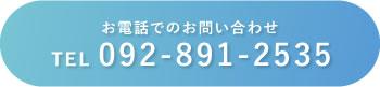 お問い合わせはお気軽にどうぞ TEL 092-891-2535